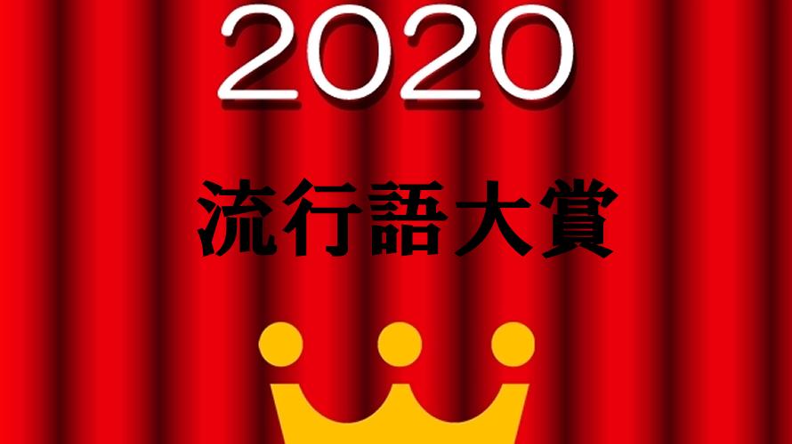流行語大賞2020年はコロナウイルス?他の流行語ノミネートも予想してみた